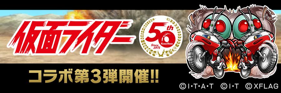 仮面ライダー第3弾(7/30~8/24)